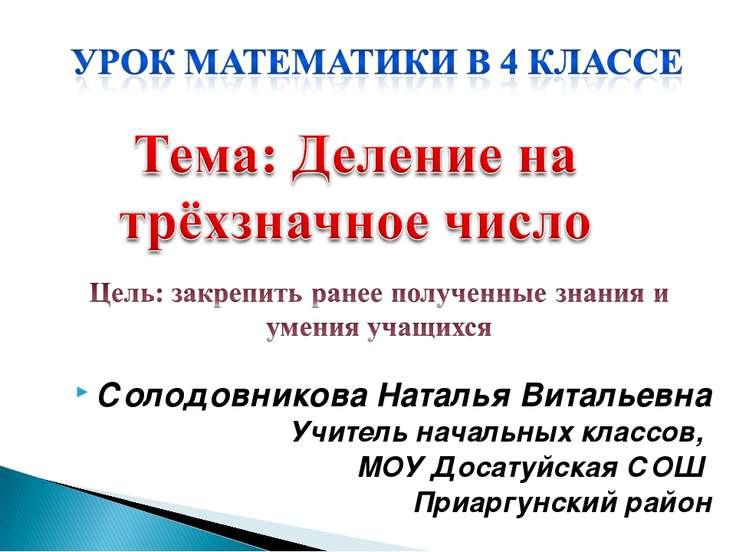 Солодовникова Наталья Витальевна Солодовникова Наталья Витальевна Учитель нач...