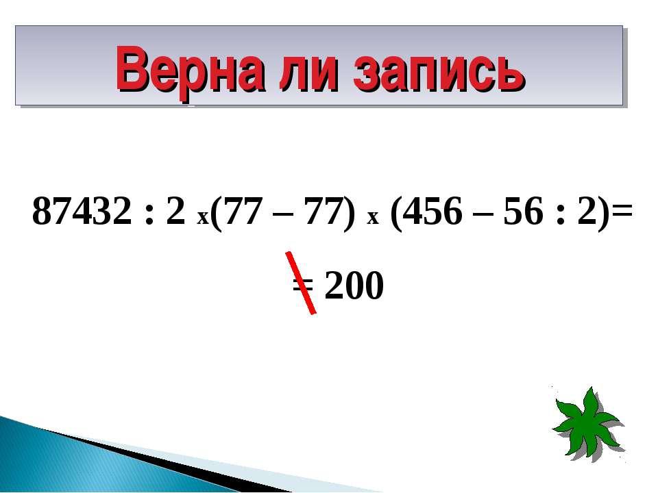 87432 : 2 х(77 – 77) х (456 – 56 : 2)= 87432 : 2 х(77 – 77) х (456 – 56 : 2)=...