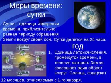 Меры времени: сутки год Сутки – единица измерения времени, приблизительно рав...