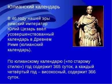 В 46 году нашей эры римский император Юлий Цезарь ввёл усовершенствованный ка...