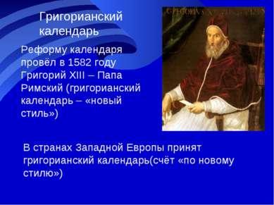 Григорианский календарь Реформу календаря провёл в 1582 году Григорий XIII – ...