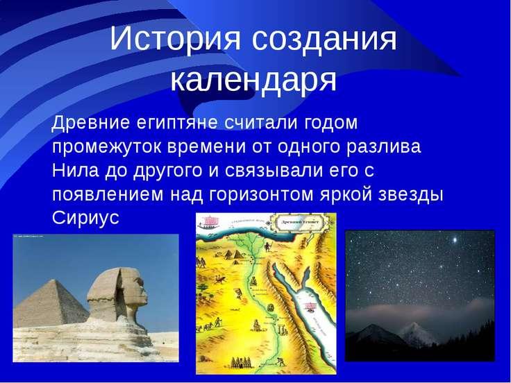 История создания календаря Древние египтяне считали годом промежуток времени ...
