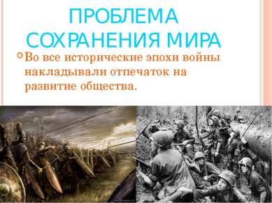 ПРОБЛЕМА СОХРАНЕНИЯ МИРА Во все исторические эпохи войны накладывали отпечато...
