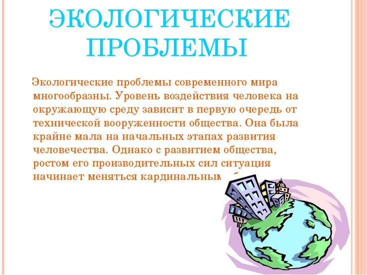 ЭКОЛОГИЧЕСКИЕ ПРОБЛЕМЫ Экологические проблемы современного мира многообразны....