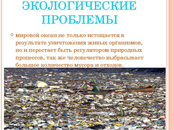 мировой океан не только истощается в результате уничтожения живых организмов,...