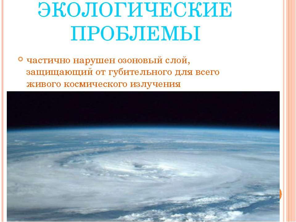 частично нарушен озоновый слой, защищающий от губительного для всего живого к...