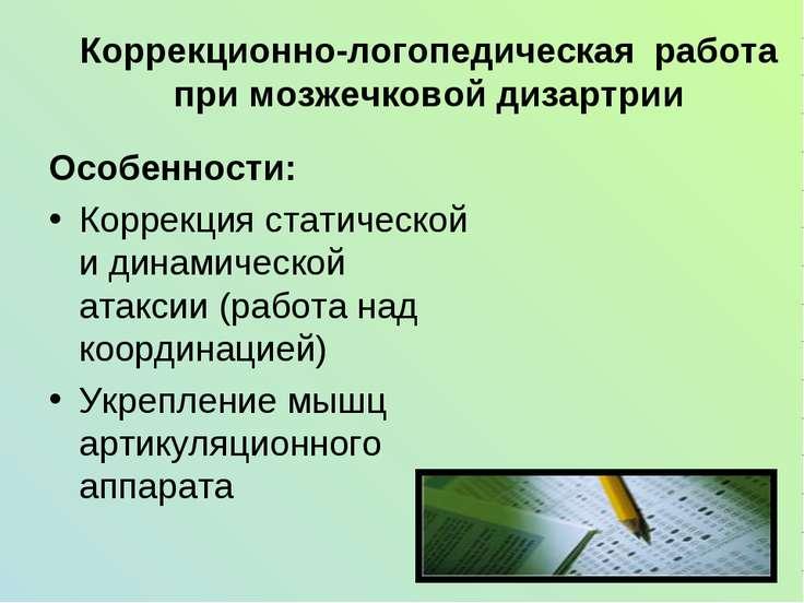 Коррекционно-логопедическая работа при мозжечковой дизартрии Особенности: Кор...