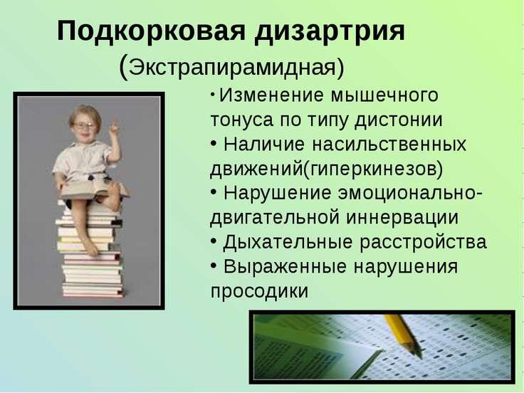 Подкорковая дизартрия (Экстрапирамидная) Изменение мышечного тонуса по типу д...