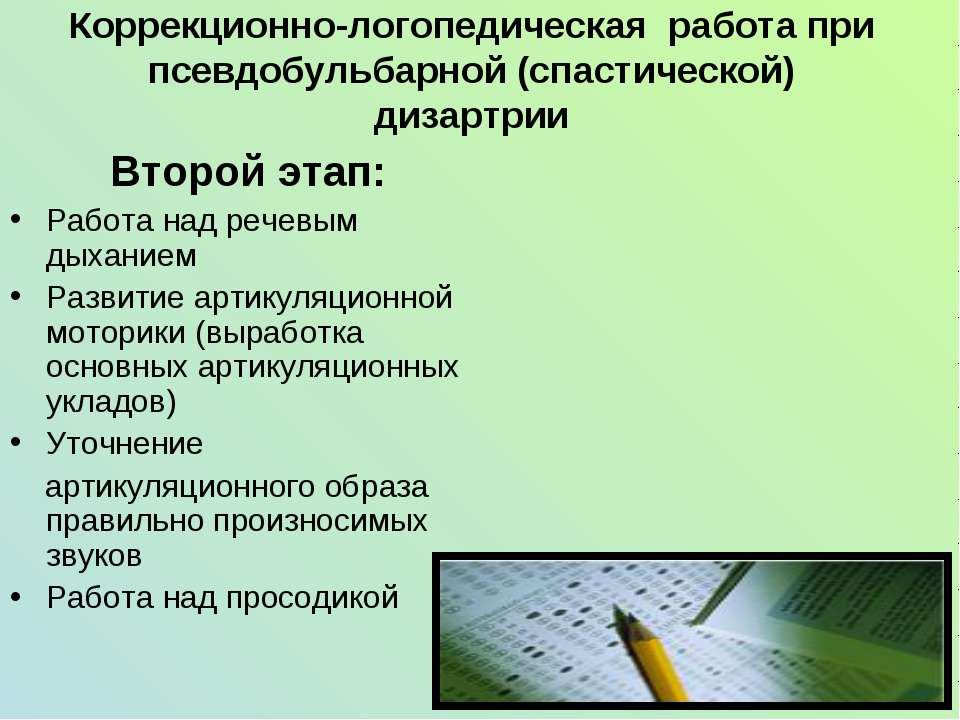 Коррекционно-логопедическая работа при псевдобульбарной (спастической) дизарт...