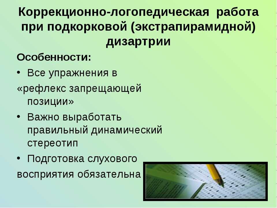 Коррекционно-логопедическая работа при подкорковой (экстрапирамидной) дизартр...