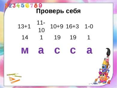 Проверь себя 13+1 11-10 10+9 16+3 1-0 14 1 19 19 1 м а с с а