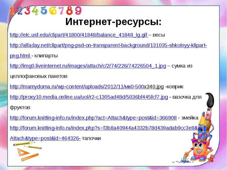 Интернет-ресурсы: http://etc.usf.edu/clipart/41800/41848/balance_41848_lg.gif...