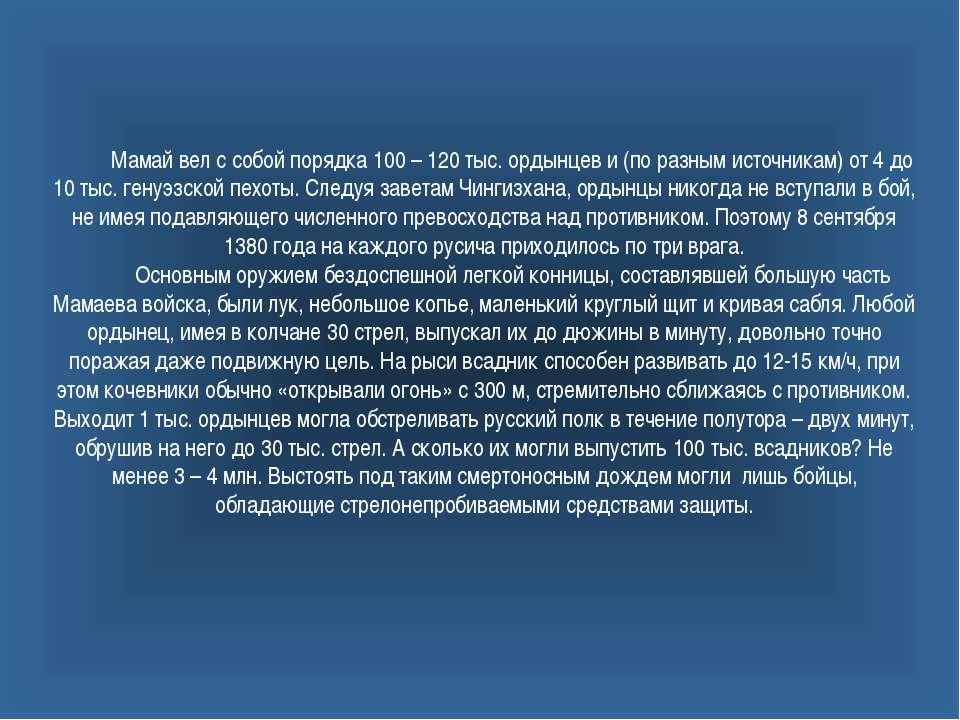 Мамай вел с собой порядка 100 – 120 тыс. ордынцев и (по разным источникам) от...