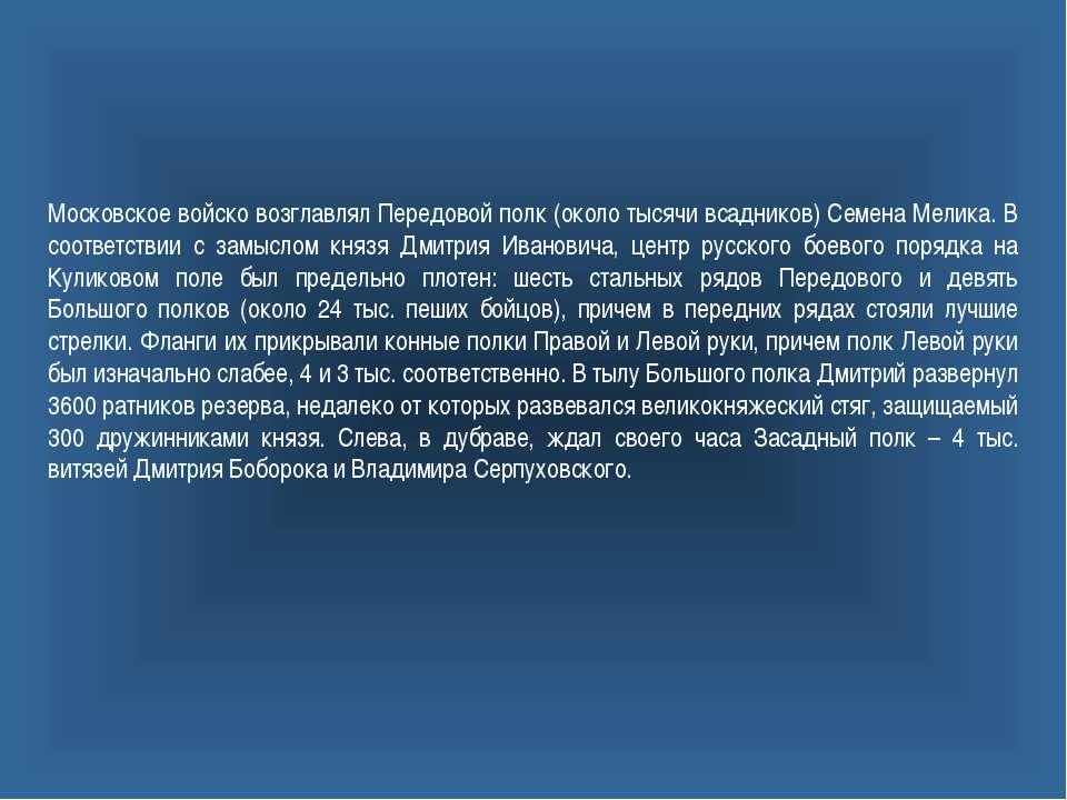 Московское войско возглавлял Передовой полк (около тысячи всадников) Семена М...