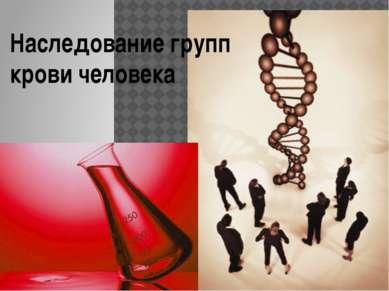 Наследование групп крови человека