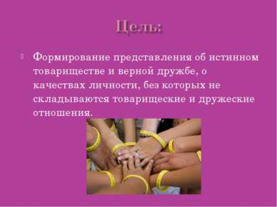 Формирование представления об истинном товариществе и верной дружбе, о качест...
