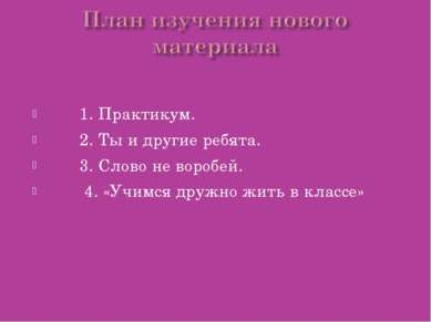 1. Практикум. 2. Ты и другие ребята. 3. Слово не воробей. 4. «Учимся дружно ж...