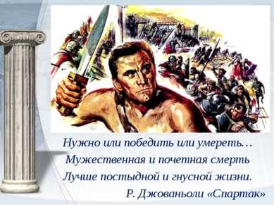 Нужно или победить или умереть… Мужественная и почетная смерть Лучше постыдно...