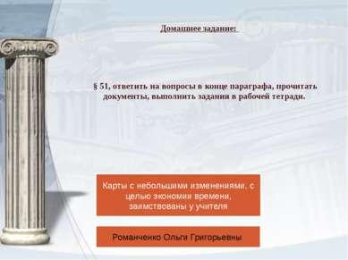 § 51, ответить на вопросы в конце параграфа, прочитать документы, выполнить з...