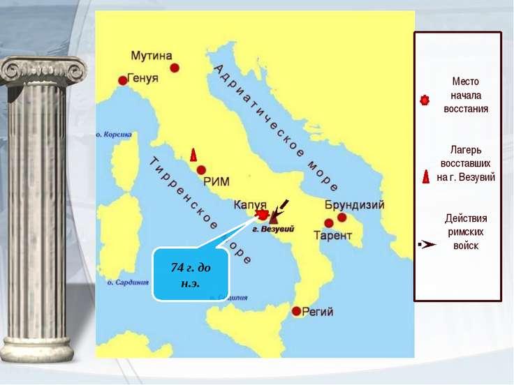 Место начала восстания Лагерь восставших на г. Везувий Действия римских войск...