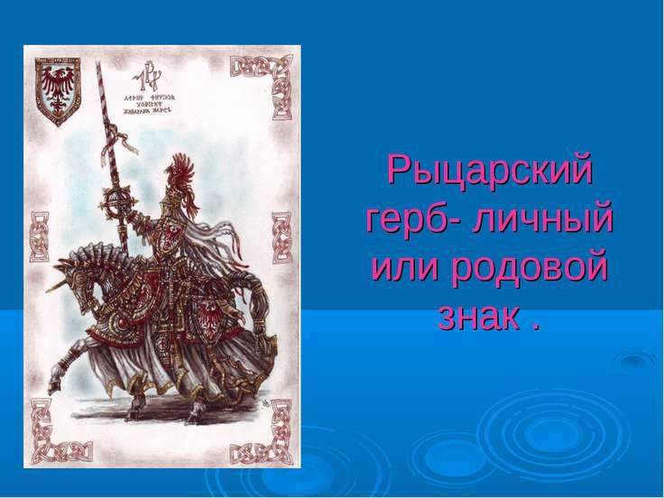 Рыцарский герб- личный или родовой знак .