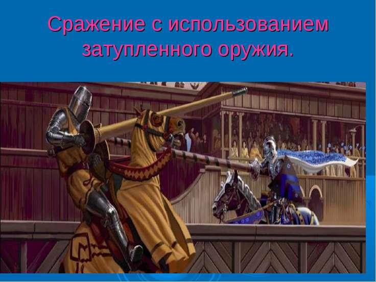 Сражение с использованием затупленного оружия.