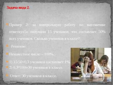 Пример 2: за контрольную работу по математике отметку»5» получили 15 учеников...