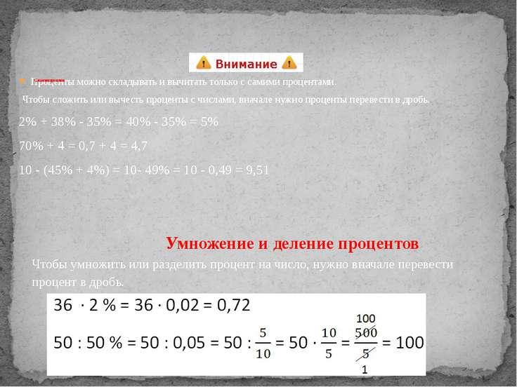 Проценты можно складывать и вычитать только с самими процентами. Чтобы сложит...