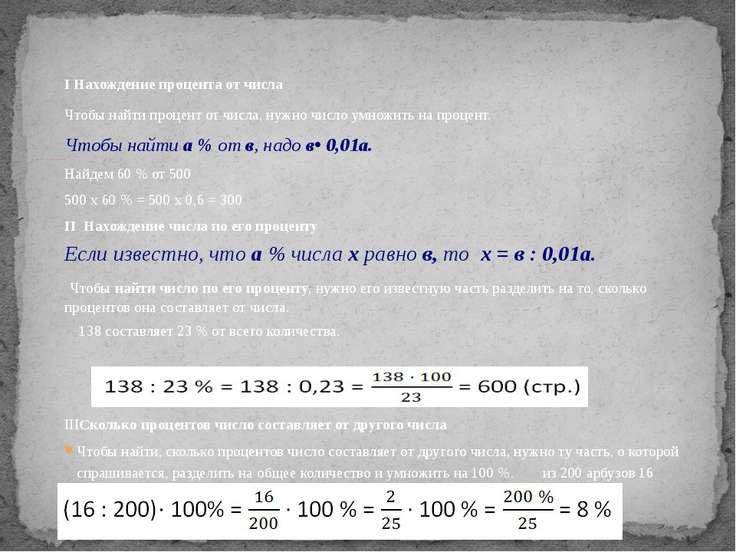 I Нахождение процента от числа Чтобы найти процент от числа, нужно число умно...