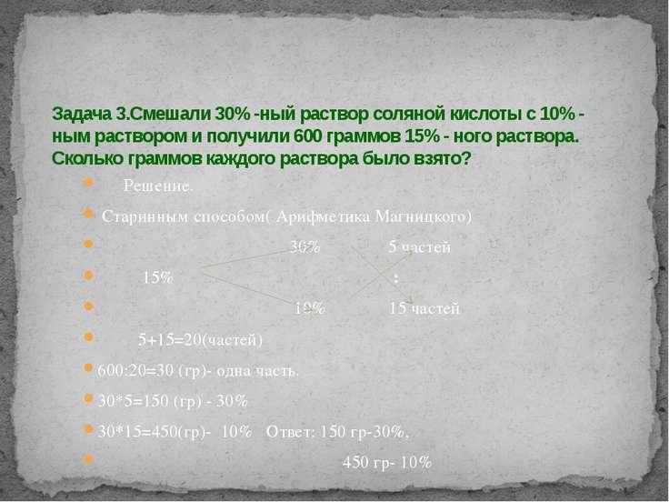 Решение. Старинным способом( Арифметика Магницкого) 30% 5 частей 15% : 10% 15...