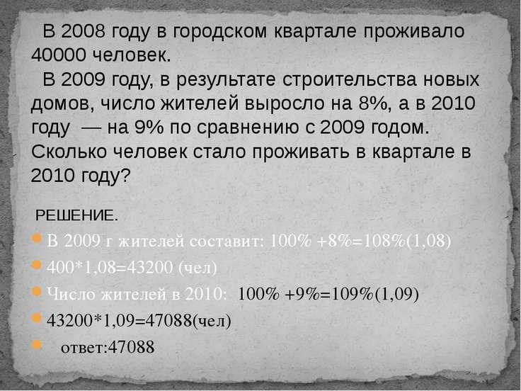 В 2008 году в городском квартале проживало 40000 человек. В 2009 году, в резу...