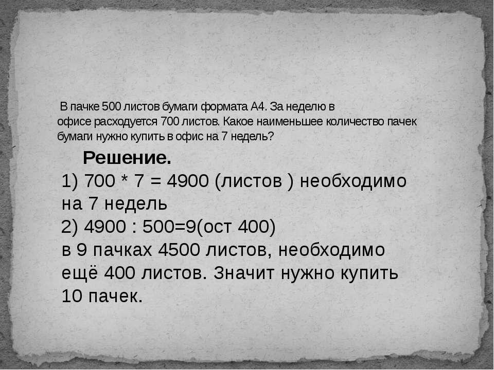 Решение. 1) 700 * 7 = 4900 (листов ) необходимо на 7 недель 2) 4900 : 500=9(о...