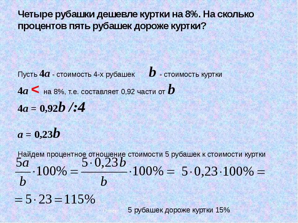 Пусть 4a - стоимость 4-х рубашек b - стоимость куртки 4a < на 8%, т.е. состав...