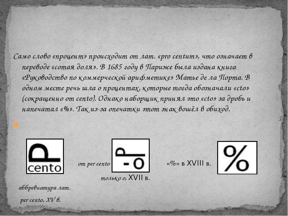 Само слово «процент» происходит от лат. «pro centum», что означает в переводе...