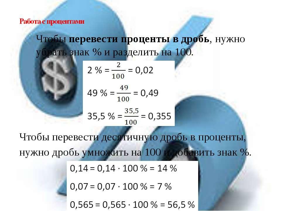Чтобы перевести проценты в дробь, нужно убрать знак % и разделить на 100. Раб...