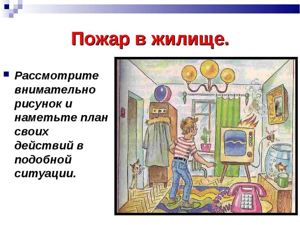 Пожар в жилище. Рассмотрите внимательно рисунок и наметьте план своих действи...