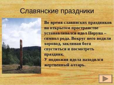 Славянские праздники Во время славянских праздников на открытом пространстве ...