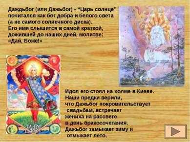 """Даждьбог (или Дажьбог) - """"Царь солнце"""" почитался как бог добра и белого света..."""
