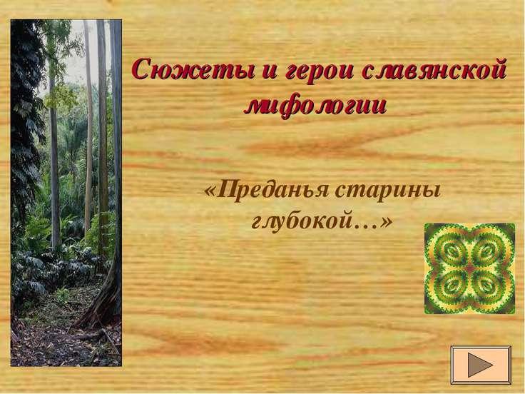 Сюжеты и герои славянской мифологии «Преданья старины глубокой…»