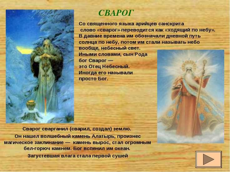 СВАРОГ Со священного языка арийцев санскрита слово «сварог» переводится как «...