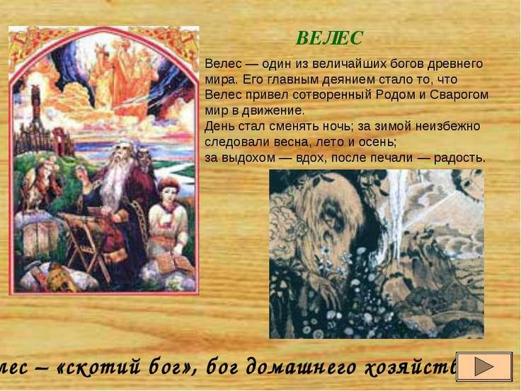 ВЕЛЕС Велес — один из величайших богов древнего мира. Его главным деянием ста...