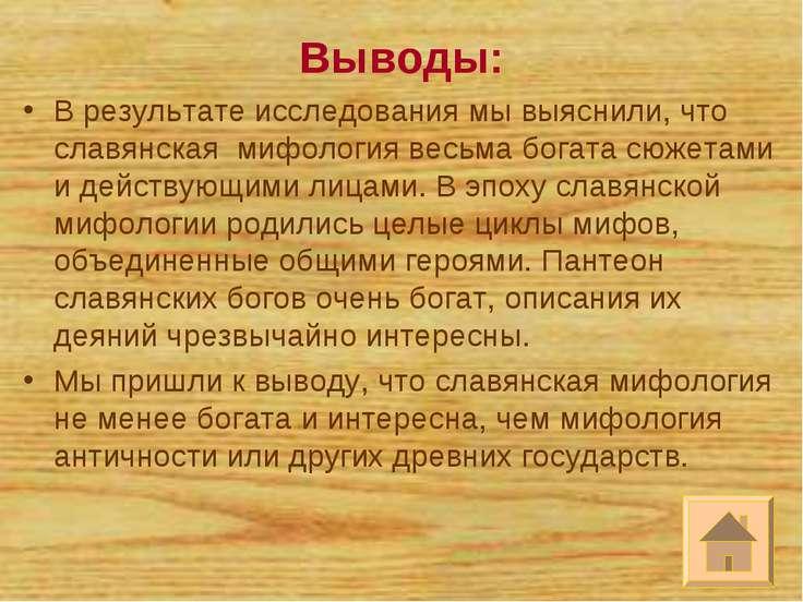 Выводы: В результате исследования мы выяснили, что славянская мифология весьм...