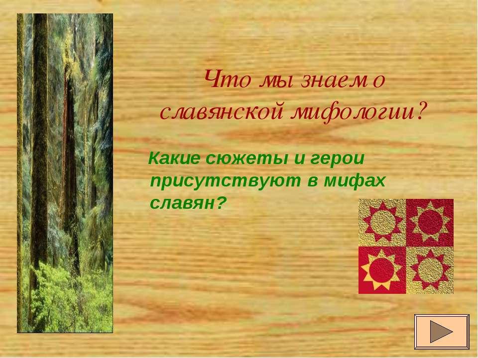 Что мы знаем о славянской мифологии? Какие сюжеты и герои присутствуют в мифа...