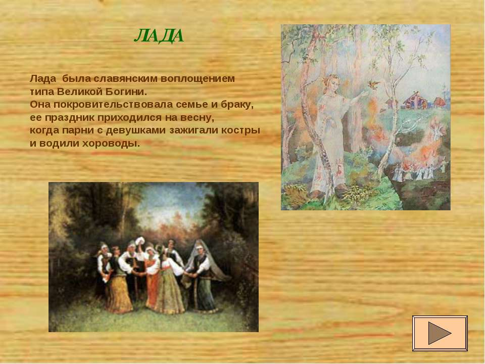 Лада была славянским воплощением типа Великой Богини. Она покровительствовала...
