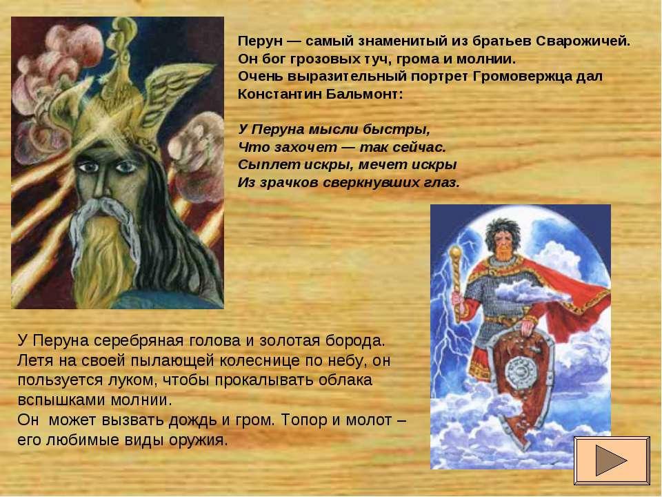У Перуна серебряная голова и золотая борода. Летя на своей пылающей колеснице...