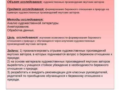 Объект исследования: художественные произведения якутских авторов Предмет исс...