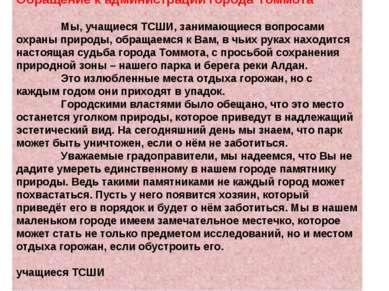 Обращение к администрации города Томмота Мы, учащиеся ТСШИ, занимающиеся вопр...