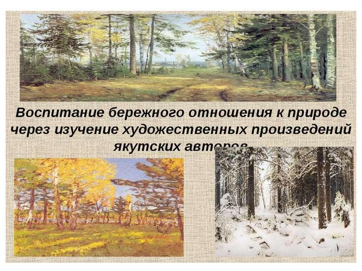 Воспитание бережного отношения к природе через изучение художественных произв...