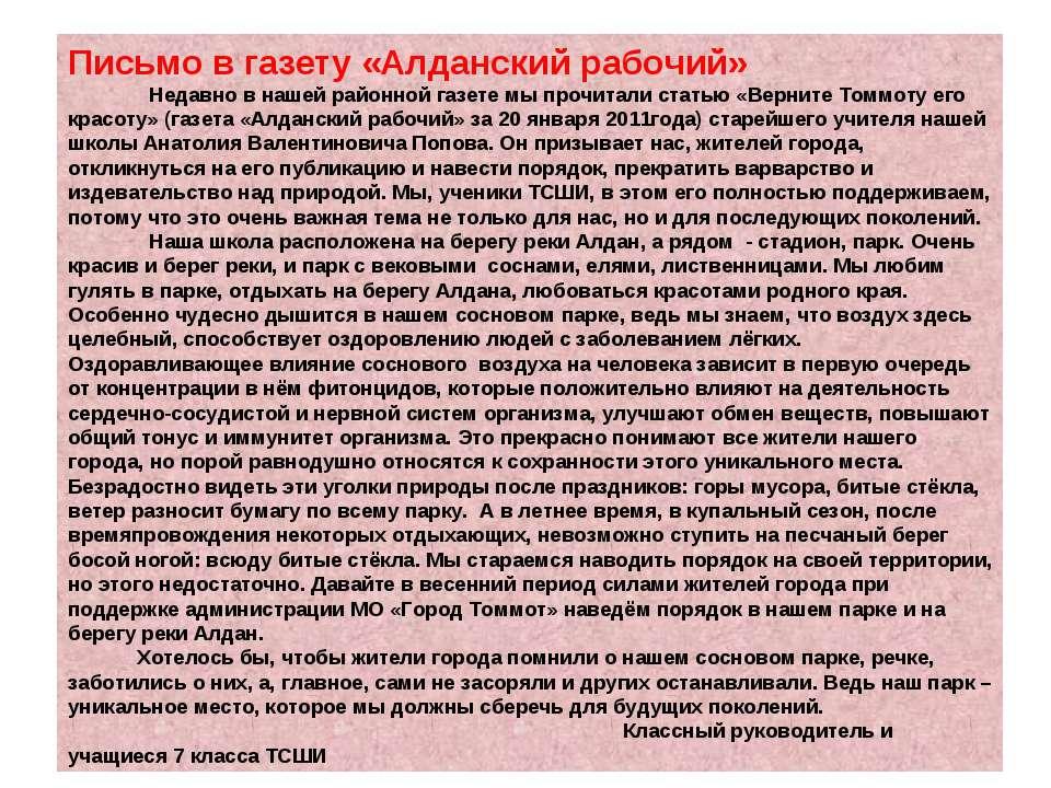 Письмо в газету «Алданский рабочий» Недавно в нашей районной газете мы прочит...