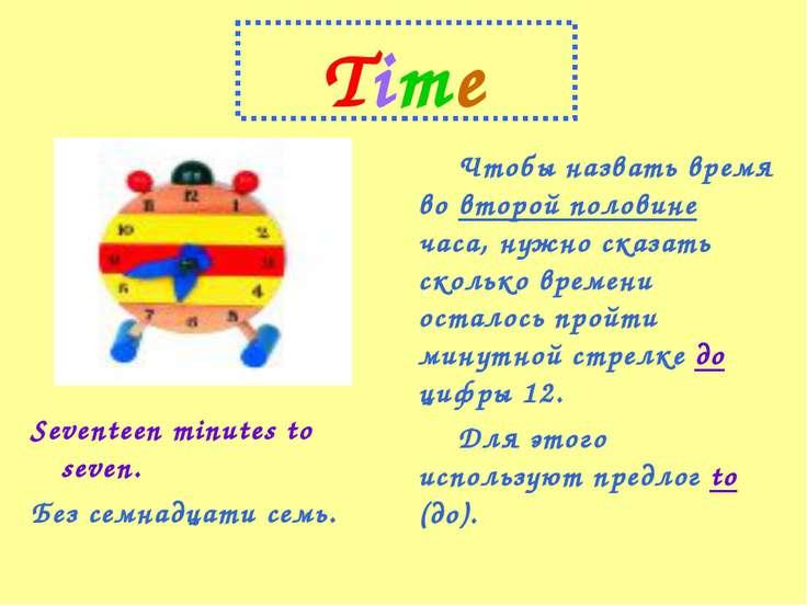 Time Seventeen minutes to seven. Без семнадцати семь. Чтобы назвать время во ...